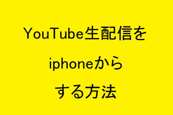 【2019年最新版】YouTube生配信を、iphoneからする方法【登録者1,000人未満でモバイル配信資格の無い人】