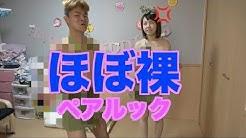 カップルチャンネルの先駆け【しばなんチャンネル】の月収・収益は?