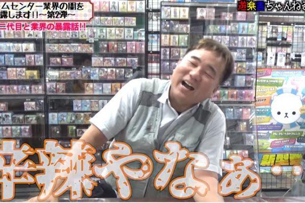 「遊楽舎ちゃんねるの店長」による【ゲームセンター業界の闇】が興味深い!