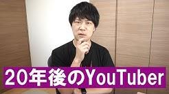 KAZUYA Channelが「YouTuberに係わる危機」を 解説