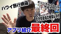 【悲報】元猿岩石、森脇和成(もりわきかずなり)さんのチャンネル登録者数の減少が止まらない