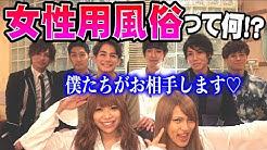 ファッキングラビッツ×東京秘密基地 【女性専用風俗とは?】